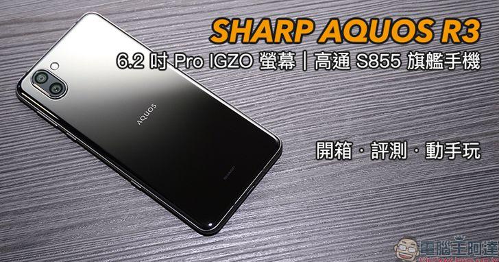 SHARP AQUOS R3 開箱 、評測、動手玩 :6.2 吋 Pro IGZO 螢幕、高通 S855 處理器日系旗艦手機