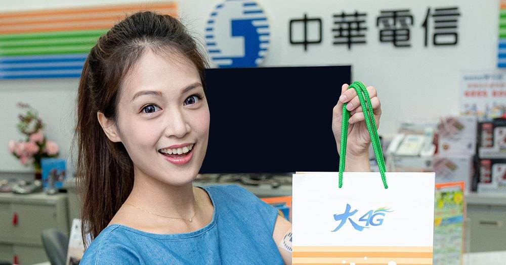 中華電信 9 月新方案,單門號綁約再送最高 100GB 容量