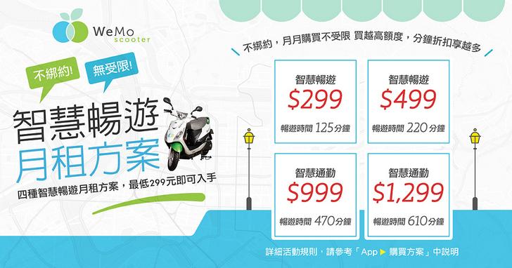 訂閱制又一發,WeMo Scooter推出四種月租訂閱制、最低299元起