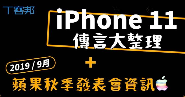 三款iPhone 11新機「外觀」開箱!三攝鏡頭、傳輸線全面轉Type C?蘋果秋季發佈會前總整理