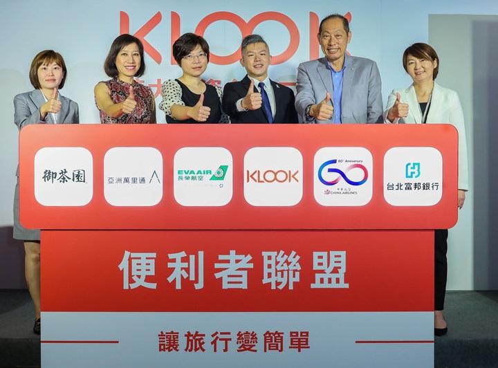 KLOOK擴大投資台灣二部曲 拓展結盟夥伴陣容 跨界組成「旅行便利者聯盟」 讓出遊更加輕鬆無負擔