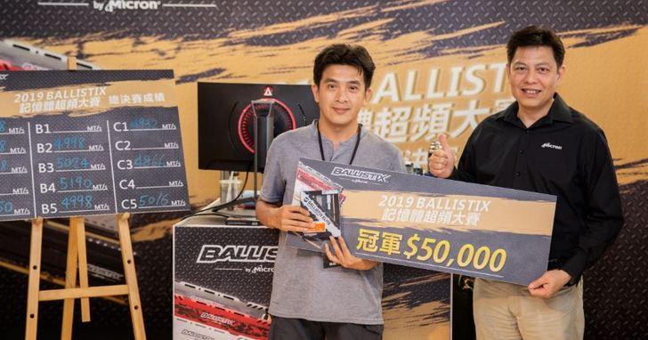 跑出5,190MHz的驚人表現,2019 Ballistix記憶體超頻大賽圓滿落幕