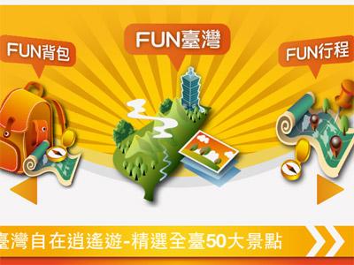 台灣個人遊 APP,帶你遊遍全台收集景點徽章