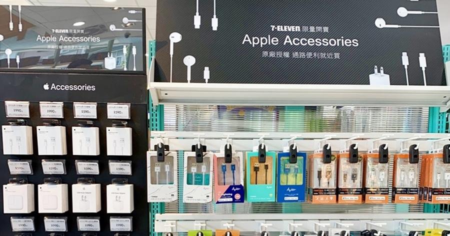 7-11 即將開賣 Apple 原廠配件,半夜不怕買不到充電線囉