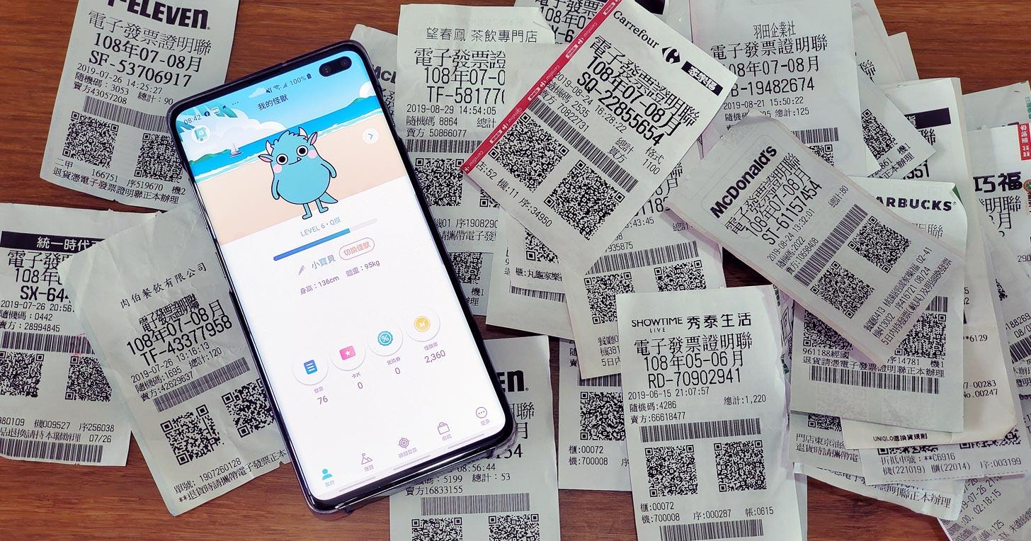 蒐集、整理發票也能「遊戲化」?台灣新創 App「發票怪獸」動手玩!