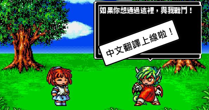 懷舊遊戲專用翻譯年糕,RetroArch中文翻譯設定教學