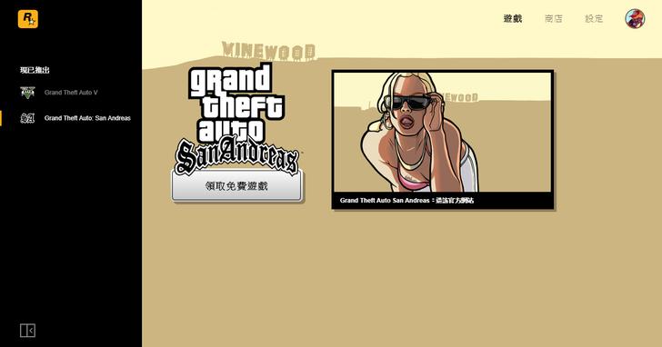 R 星也推桌面啟動器,《俠盜獵車手:聖安地列斯》數位完整版遊戲限時免費送