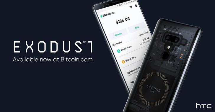 HTC宣佈EXODUS將原生支援比特幣現金