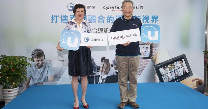 訊連科技攜手中華電信推廣「U整合通訊」, 打造雲網融合新視界