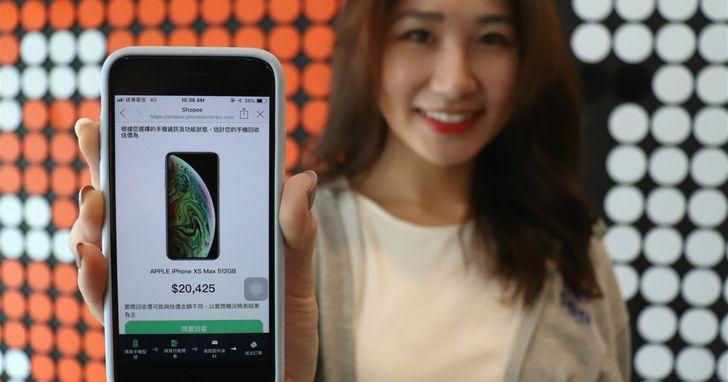 iPhone 11加上指定機種回收價最低5千有找,蝦皮購物早上訂、下午到