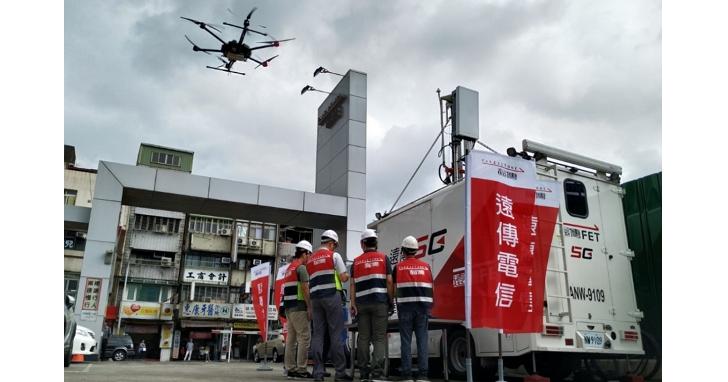 遠傳首發!成功測試高空無人載具延伸5G信號涵蓋