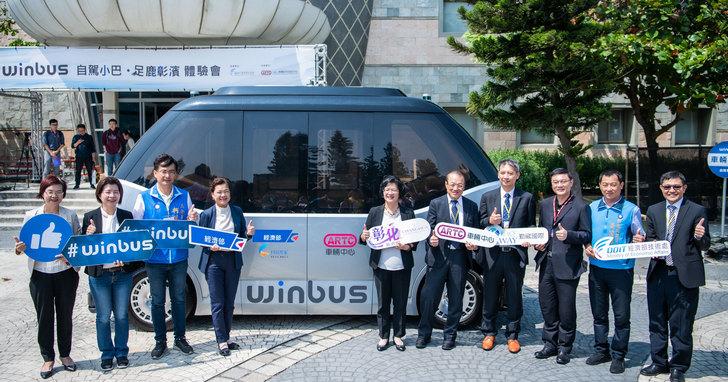 WinBus自駕觀光首航,鹿港小鎮將蛻變新一代智慧城市