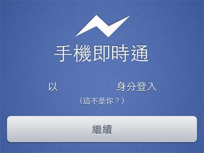 Facebook Messenger 手機即時通,中文版 APP 正式上架