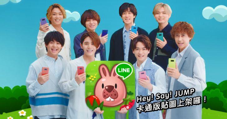 「LINE PokoPoko決戰波兔森林」與Hey! Say! JUMP可愛版角色「Jump-u」合作活動開跑