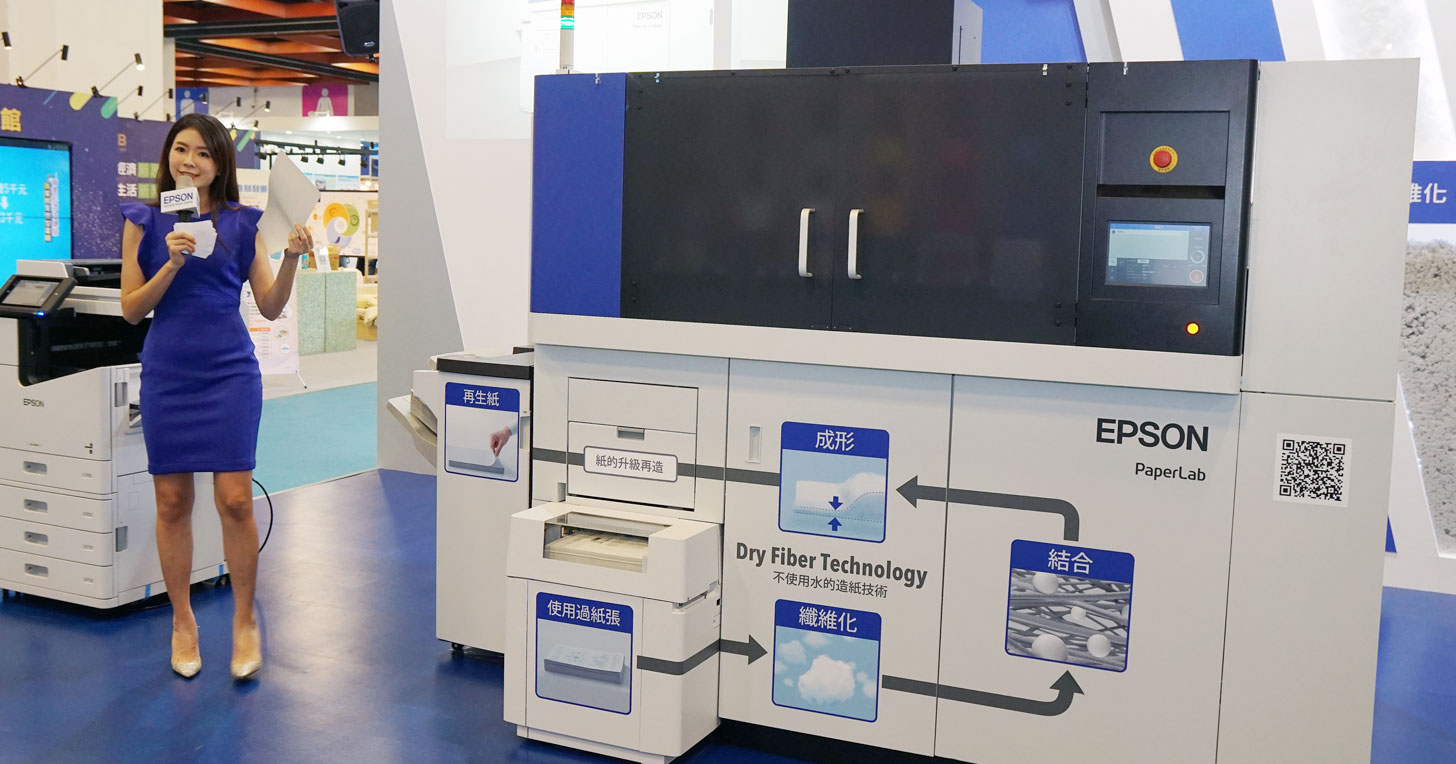 Epson PaperLab 乾式再生製紙機首度在台亮相!不耗費一滴水的再生紙是怎麼做出來的?