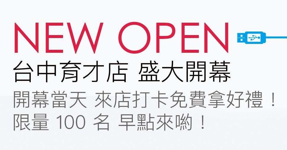 【T客邦速報】hoda 台中育才店10/7 即將開幕 當日好康優惠大放送
