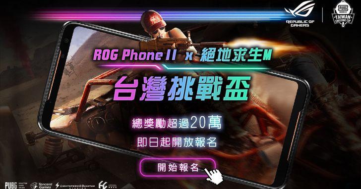雞不可失!「ROG X絕地求生M嘉年華」暨台灣挑戰盃開打
