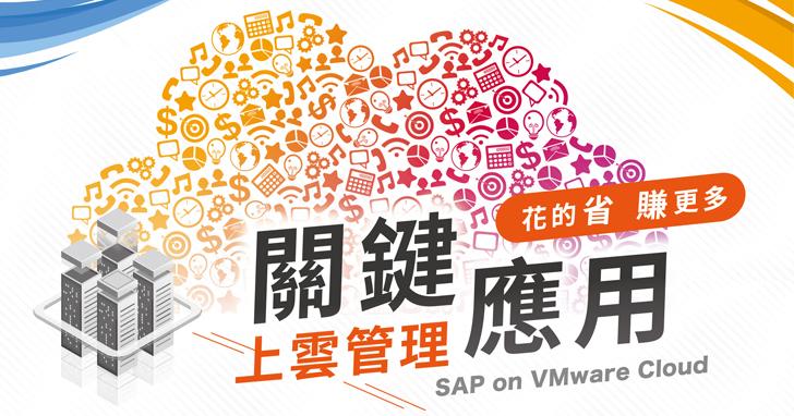 關鍵應用上雲管理【SAP on VMware Cloud】研討會10/17台北登場