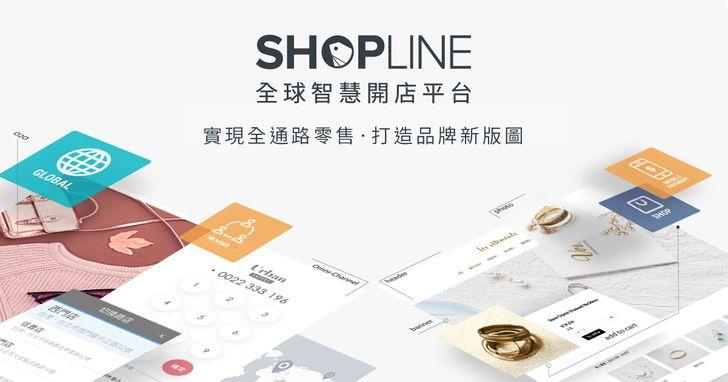 SHOPLINE發布 2019上半年度《網路開店白皮書》
