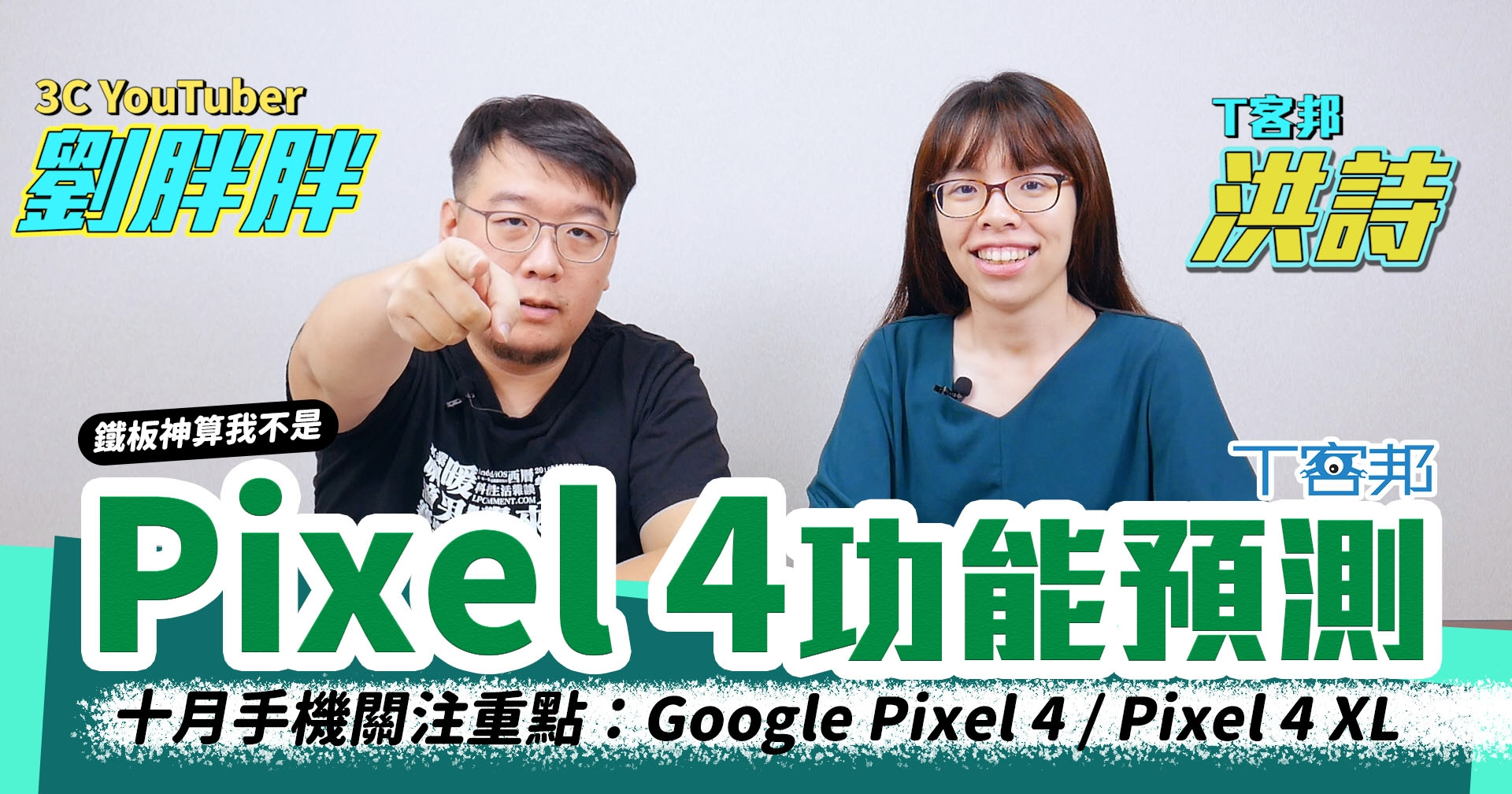 Google Pixel 4 新機功能整理,隔空手勢操作?更強大的夜拍?新人工智慧處理器?