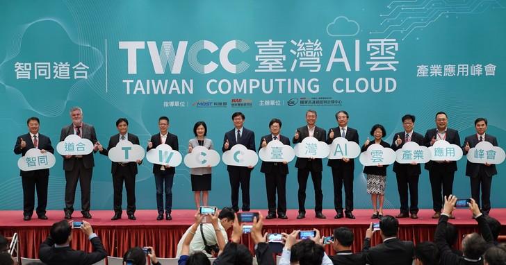TWCC台灣AI雲正式商轉,華碩展現AI軟體與系統整合力