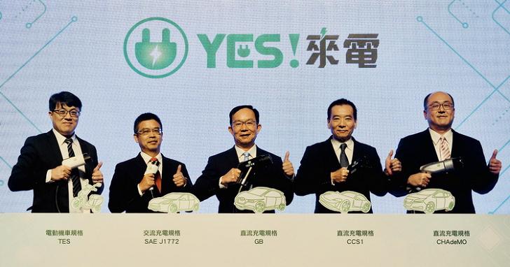 整合電動車充電服務,裕電能源推「YES!來電」新品牌