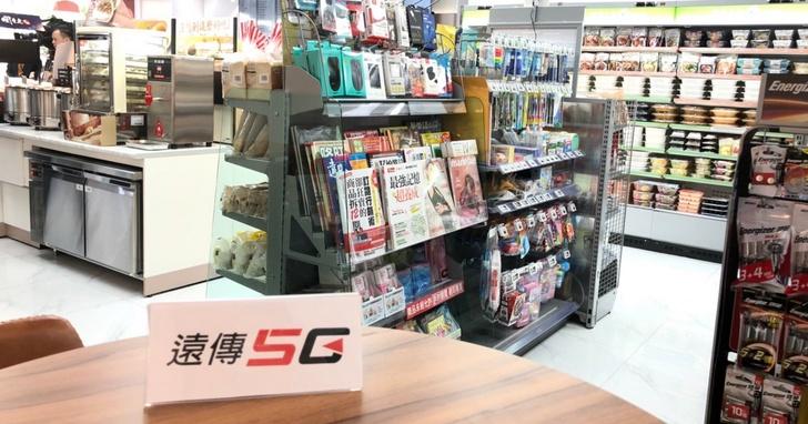 遠傳進駐全家「科技概念2號店」,輕鬆感受5G網速