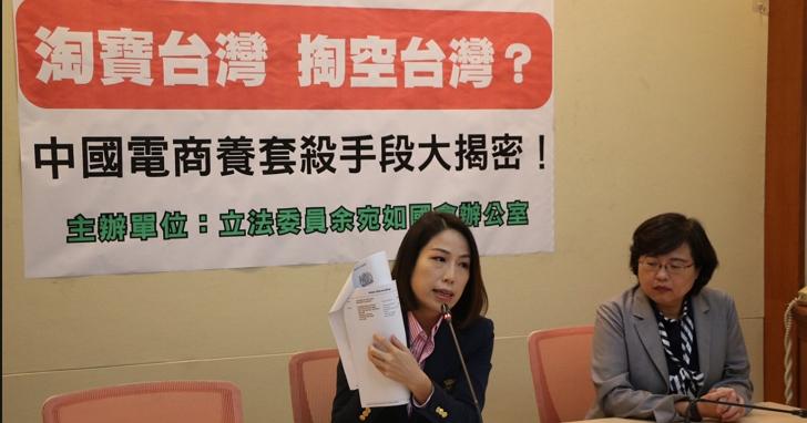「淘寶台灣」背景竟為一美元資本額的英商公司?立委余宛如呼籲百萬賣家別被養套殺
