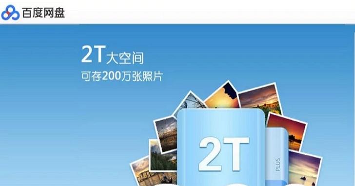 「百度網盤」這個中國的雲端硬碟霸主,為什麼推出單次下載付費加速服務被罵翻?