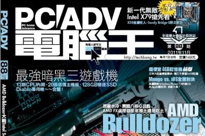 PCADV 88期:11月1日出刊(內有抽獎)