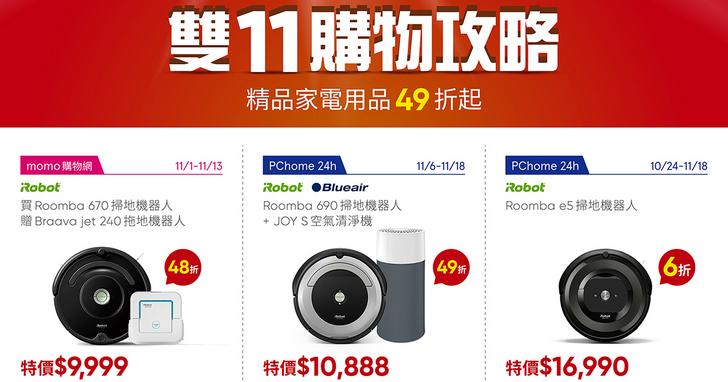 iRobot聯手Blueair祭出雙11優惠,掃+拖最低入手價不到1萬