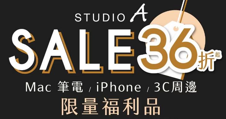 STUDIO A「Apple超值特賣會」iPhone 36折起、Macbook Pro現省2萬6