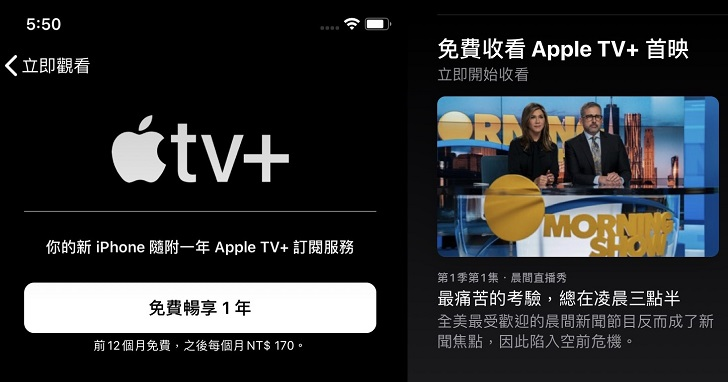 Apple TV+ 悄悄開播,新 iPhone、iPad、Apple TV、Mac、iPod Touch  用戶免費看一年