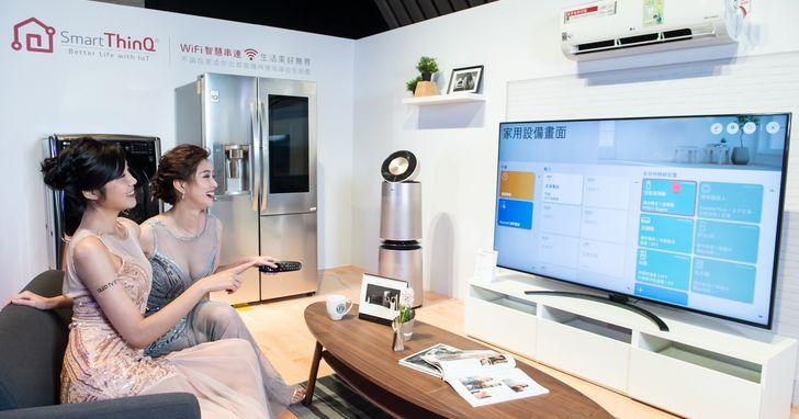 LG歡慶雙11,物聯網家電滿額送、登錄再抽LG G8S ThinQ