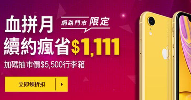 遠傳雙11優惠,續約iPhone 11新機最高賺1萬2、加碼再抽HomePod
