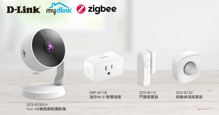 D-Link推出首款AI無線網路攝影機DCS-8330LH