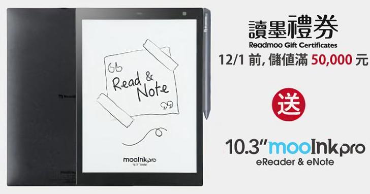 儲值5萬,送價值1萬6的10.3吋mooInk Pro一台!Readmoo 讀墨電子書雙11推出多重優惠