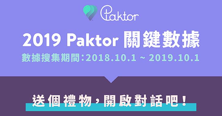 光棍節不孤單!Paktor 拍拖公布2019年「台灣App交友關鍵數據」