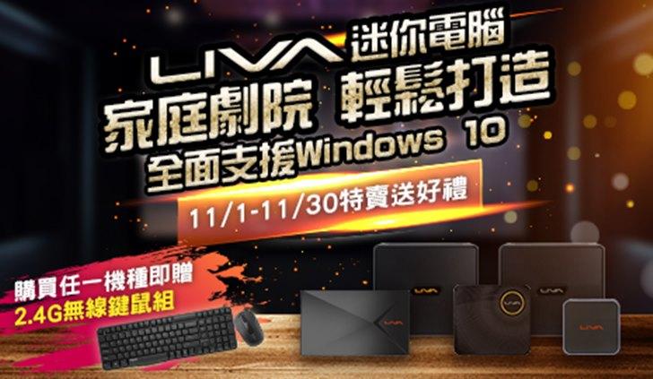 精英LIVA迷你電腦11月特賣活動