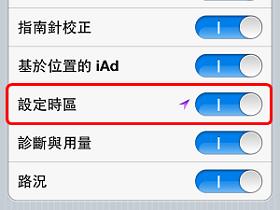iOS 5 耗電量大?關閉「設定時區」還你長待機時間