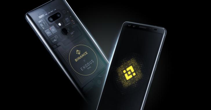 HTC攜手Binance(幣安) 推出「EXODUS 1」聯名加密手機