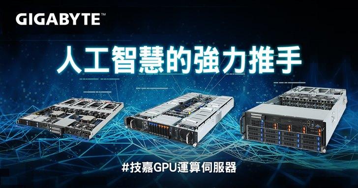 技嘉科技發表七款最新G系列高速運算伺服器,為人工智慧提供強大的運算效能