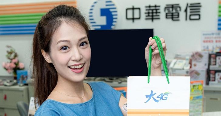 4G「吃到飽」影片抓到爽?中華電信調整合約書將BT抓檔、超量熱點分享列禁,違者將罰款甚至求償