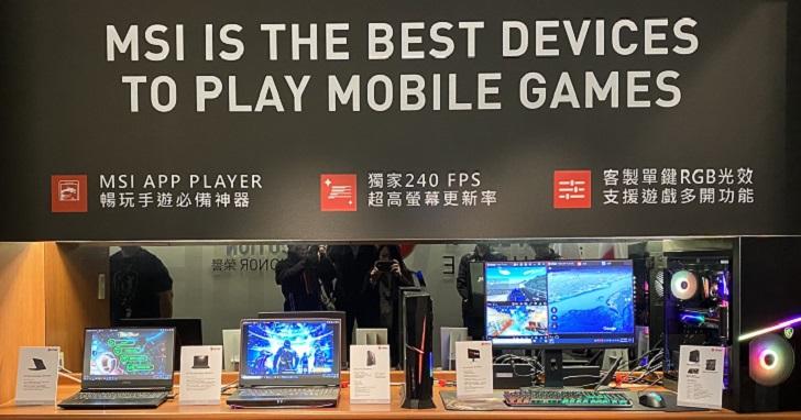 電腦玩手遊神器!微星與 BlueStacks 擴大合作,強化 MSI Player App 功能、推廣「game.tv」遊戲平台