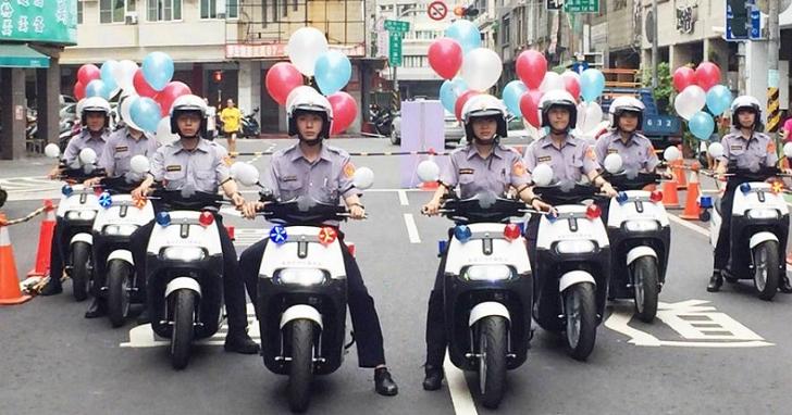 Gogoro警用機車有315公里限制多了要收錢,新北市員警不敢騎?新北市警局表示費用將由單位吸收