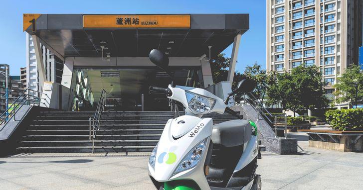 WeMo Scooter插旗蘆洲區,限時3天1分鐘1元優惠車上線