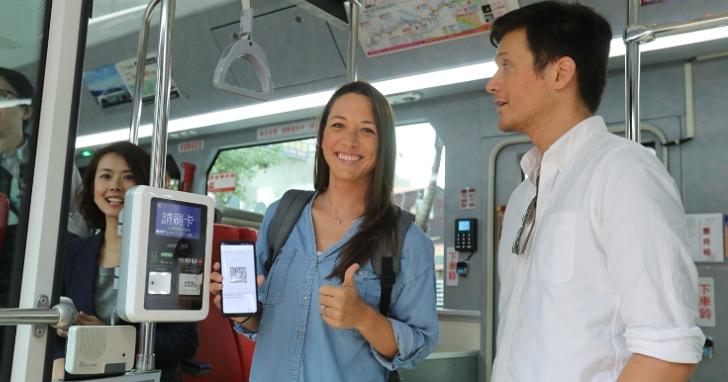 用LINE PAY也能搭公車,新北市「全交通行動支付」