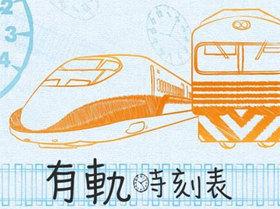 有軌時刻表 App:手繪風格,查詢火車、高鐵時刻還能訂票