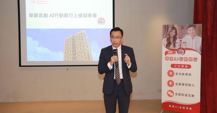 IBM助華南銀行打造全台首創AI行動銀行