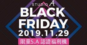 STUDIO A「黑五特賣會」,iPhone最低5.5折、Macbook Pro現省3萬1